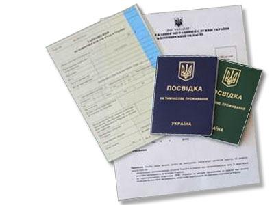 разрешение на имиграция в украину для иностранца Элионорум