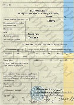 Приглашение в Украину, как первый шаг на пути к иммиграции