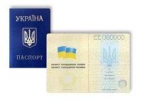 Гражданство Украины