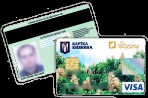 социальная карточка киевлянина