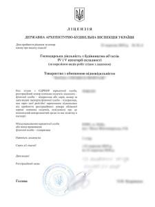 строительная лицензия Элионорум