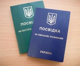 Этапы получения вида на жительство в Украине - elionorum.ua